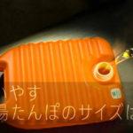 使いやすいサイズの湯たんぽの紹介