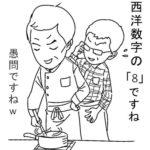 土井善晴 怒り新党出演