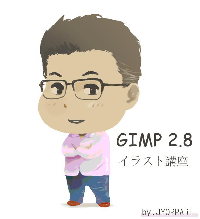 gimpイラスト講座