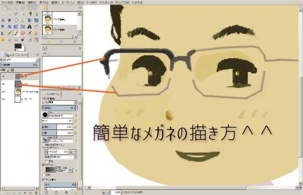 メガネの描き方