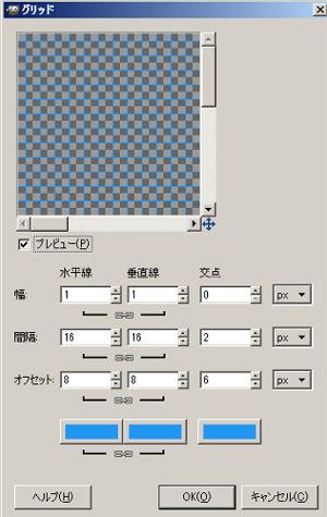 menu_グリッド