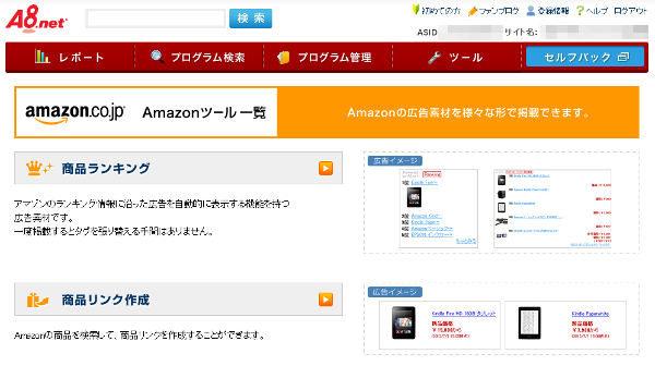amazon_tool