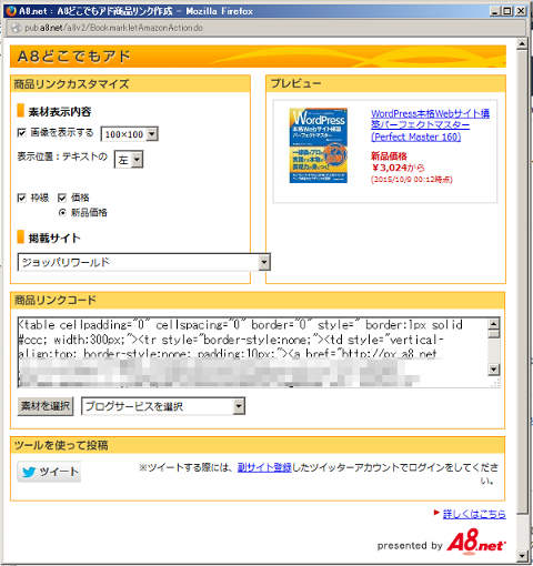 amazon_tool2