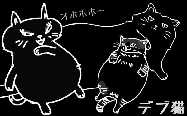 debu_neko_sozai