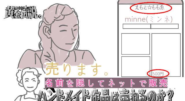 篠原ともえ minneのプロフィール