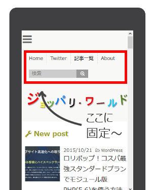 「STINGER」のスマホメニューに検索フォームを設定