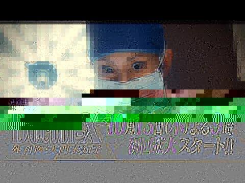 「ドクターX」第4弾、歴代視聴率が好調すぎて完結出来ない事態