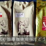 rakuten-katou-coffee