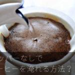 フィルターだけでコーヒーを淹れる方法