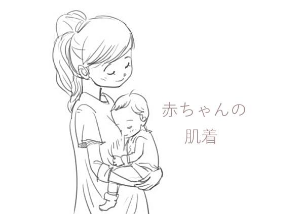 日本製の赤ちゃん肌着のお店